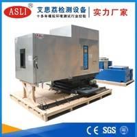 三综合试验箱 温湿度振动试验箱  高低温三综合振动试验系统