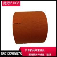 一级代理德莎51036tesa51036耐高温线束捆扎胶带耐磨降噪胶带