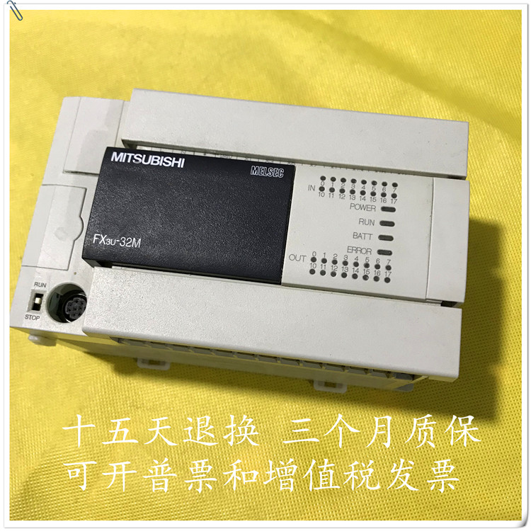 FX3U-32MT/ES-A原装三菱PLC 二手拆机 有质保