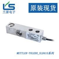 梅特勒托利多 SLB415-1.1T称重传感器