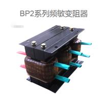 BP2-701/14404频敏变阻器