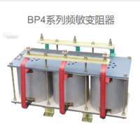 BP4-08005/04040频敏变阻器