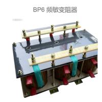 BP6-1/4040频敏变阻器