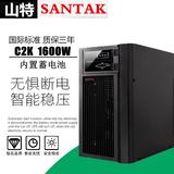 山特UPS不间断电源C2K 2000VA1600W电脑服务器在线式稳压后备电源