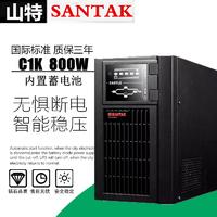 山特ups不间断电源C1K在线式 1KVA/800W 电脑服务器断电延时备用