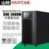 山特C6K 在线式6KVA 5400W机房服务器稳压应急备用UPS不间断电源