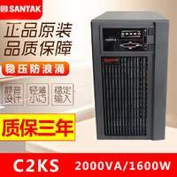 正品山特SANTAK UPS不间断电源C2KS 在线式1600W 外接电池主机72V