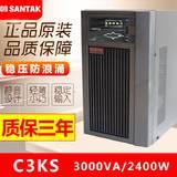 山特C3KS在线式3000VA2400W电脑服务器监控稳压备用UPS不间断电源