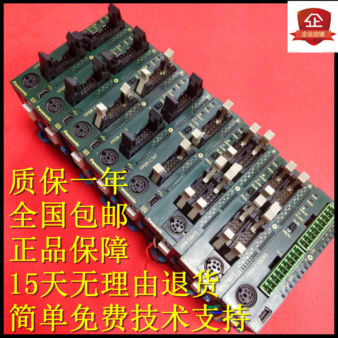 二手 二手松下PLC FP0R FPOR-C16CT/C16T/C10CRS/FPO FP0-T32CT 可回收