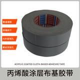 厂家直销德莎4657tesa4657耐高温布基胶带汽车底盘堵孔胶带