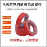 厂家直销德莎4104tesa4104多色分色遮蔽胶带,糖果杯和锡罐密封胶带