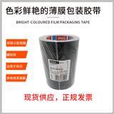 厂家直销德莎4104tesa4104分色遮蔽黑色薄膜胶带