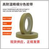 厂家直销德莎4174tesa4174耐高温汽车分色遮蔽胶带曲线弧形遮蔽胶带