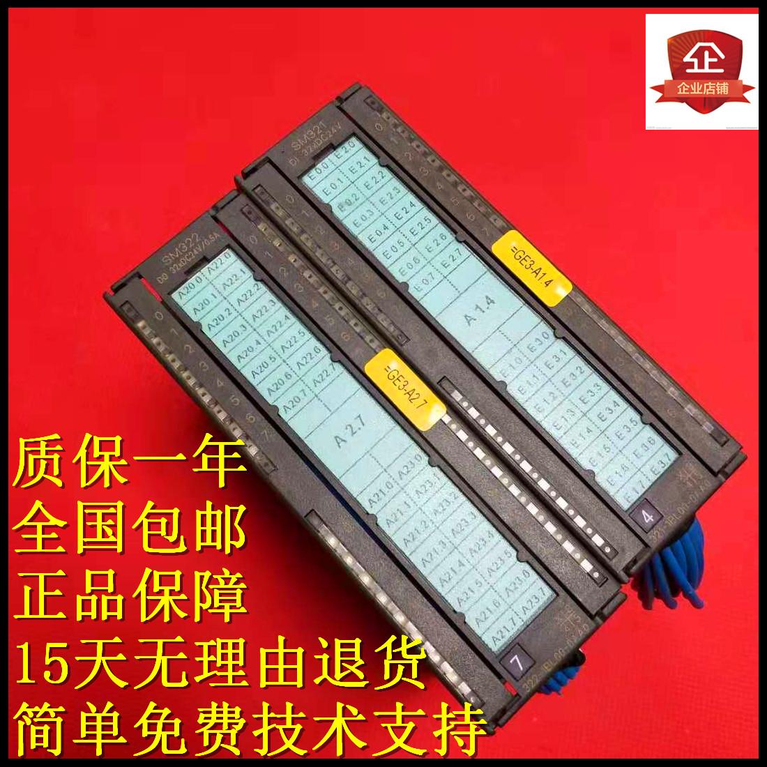二手西门子模块 6ES7 322-1BL00-0AA0/6ES7 321-1BL00-0AA0可回收