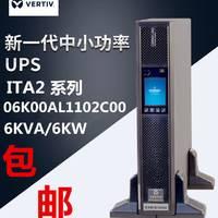 艾默生UPS电源6KVA ITA-06K00AL1102C00 6KW 在线式UPS不间断电源