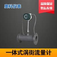 AK-LUGB蒸汽管道流量计