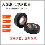 德莎62309黑色捆扎胶带