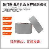 德莎50530油漆表面保护胶带