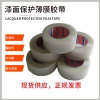 tesa54994漆面表保护胶带
