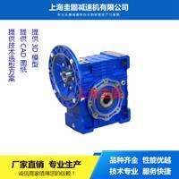 圭固RV110减速机,RV减速机、RV110蜗轮减速机、NMRV110减速机工厂直销