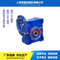 圭固RV130减速机、RV减速机、RV130蜗轮减速机、NMRV130减速机3D模型