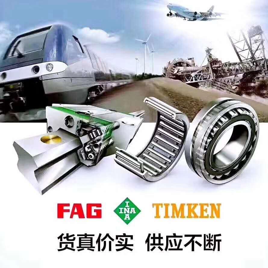 FAG B7010E.T.P4S.机床轴承 进口高精密轴承 fag主轴轴承 进口轴承 B7006E.T.P4S.UL
