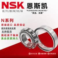 日本NSK轴承 NSK轴承 NU210EW 7310BW NU348EM NJ240EM NSK进口轴承