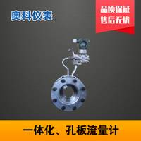 锅炉蒸汽差压式流量计供应商