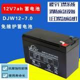 理士12V7AH 蓄电池 DJW12-7.0 铅酸免维护蓄电池 EPS UPS电源专用