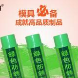 银晶牌银晶绿色模具防锈剂AG-21绿色防锈剂环保模具防锈油