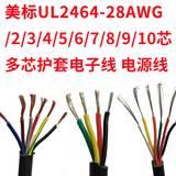 UL多芯電子線 2464-24AWG/8芯鍍錫線 PVC柔軟美標護套線