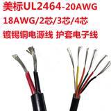 UL认证多芯电子线 2464-24AWG/7芯镀锡铜美标护套线