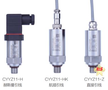 压力变送器星仪CYYZ11系列 压力变送器,星仪,CYYZ11,扩散硅,传感器