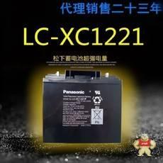 LC-XC1221P