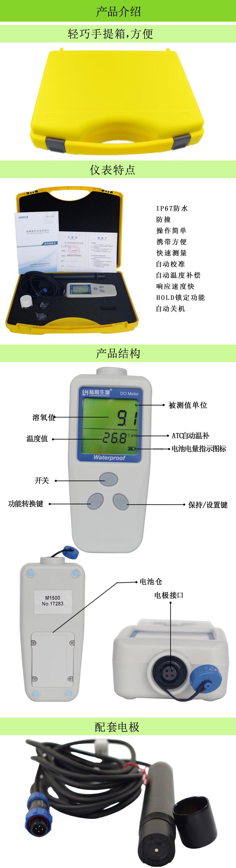 LH-D9 便携式溶解氧检测仪 水中氧浓度检测仪 溶解氧检测仪,便携式溶解氧检测仪,氧浓度检测仪,氧含量检测仪,便携式溶解氧测定仪