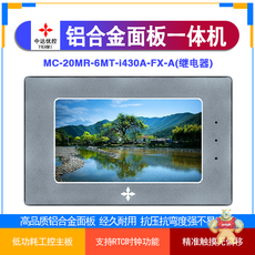 MC-20MR-6MT-i430A-FX-A