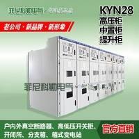 KYN28-12高压开关柜 高压柜 中置柜 提升柜