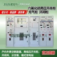 高压环网柜 配电柜 成套设备 充气柜 高压环网柜  固体绝缘环网柜