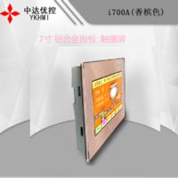 中达优控7寸彩色铝合金触摸屏 i700A工业人机界面触摸屏