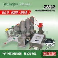 户外真空断路器,不锈钢ZW32高压户外真空断路器 手动不带隔离