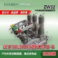 ZW32户外高压真空断路器,柱上真空断路器 电动带隔离断路器 不锈钢ZW32高压户外真空断路器