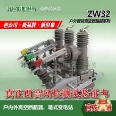 ZW32-12