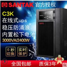C3KS3KVA/2400WCASTLE3KS(6G)