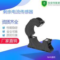 厂家直销0-630A圆形漏电互感器线缆式剩余电流传感器漏电信号采集
