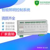 供应智能照明控制器8路16A智能照明控制器开关模块应急照明控制