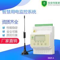 厂家直销电气火灾监控系统智慧用电无线手机APP监控系统监控平台