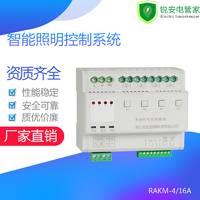 厂家供应AC220V智能照明控制模块4路/16A智能照明控制器内置电源