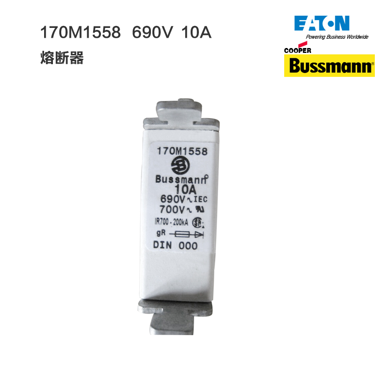 170M1558美国伊顿bussmann巴斯曼熔断器,全新原装正品,现货供应。 熔断器,巴斯曼,170M1558,保险丝,bussmann