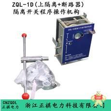 ZQL-1D