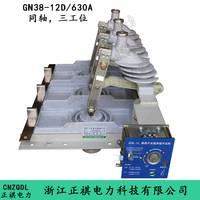 正祺电力 三工位隔离开关GN38-12D/630A